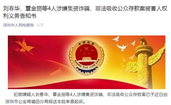 深圳市人民检察院 微信截图