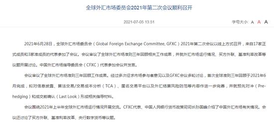 全球外汇市场委员会讨论了买方外联、基准利率改革、央行数字货币等议题