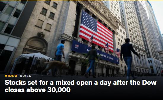 美股盘前:感恩节将至 道指期货跌0.1%