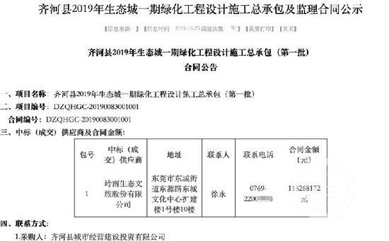 ▲齐河县2019年生态城一期绿化工程设计施工总承包及监理相符同公示,<a href=