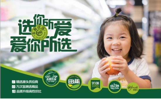 永辉超市自有品牌