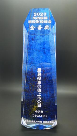 """中手游获颁金吾奖""""最具投资价值上市公司"""""""