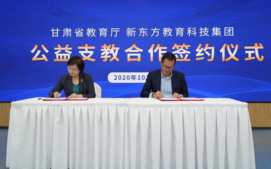 甘肃省哺育厅与新东方哺育科技集团签定公好支教配相符制定