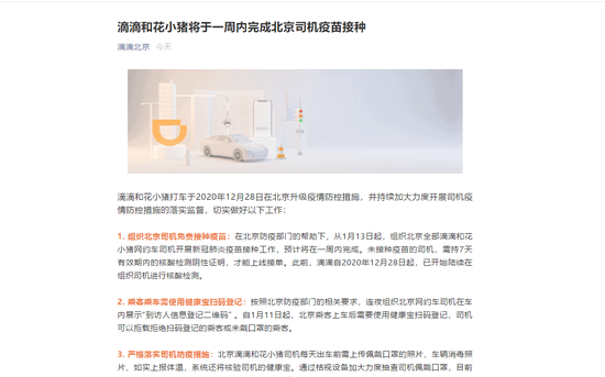 滴滴和花小猪将于一周内完成北京司机疫苗接种