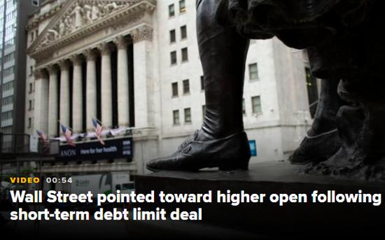 盘前:债务上限有望延期 道指期货涨0.9%