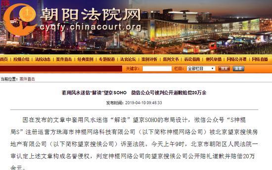 朝阳法院网截图