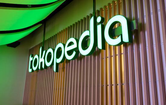 消息称谷歌与淡马锡注资印尼最大电商平台3.5亿美元