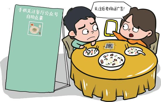 不获取个人信息不能吃饭 扫码点餐为啥不能简单些