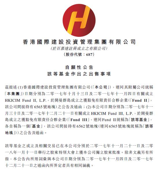 海航旗下香港国际建设拟160亿港元卖地给恒基地产