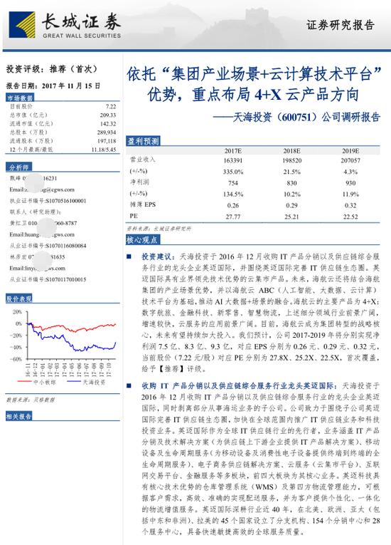长城证券2017年11月的研报中,却称公司总负债也为2314亿元