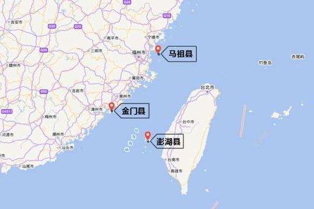 9月20日起福建6地户籍居民恢复办理赴金马澎个人旅游签注