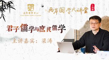 人大国学院副院长梁涛今晚开讲国学!