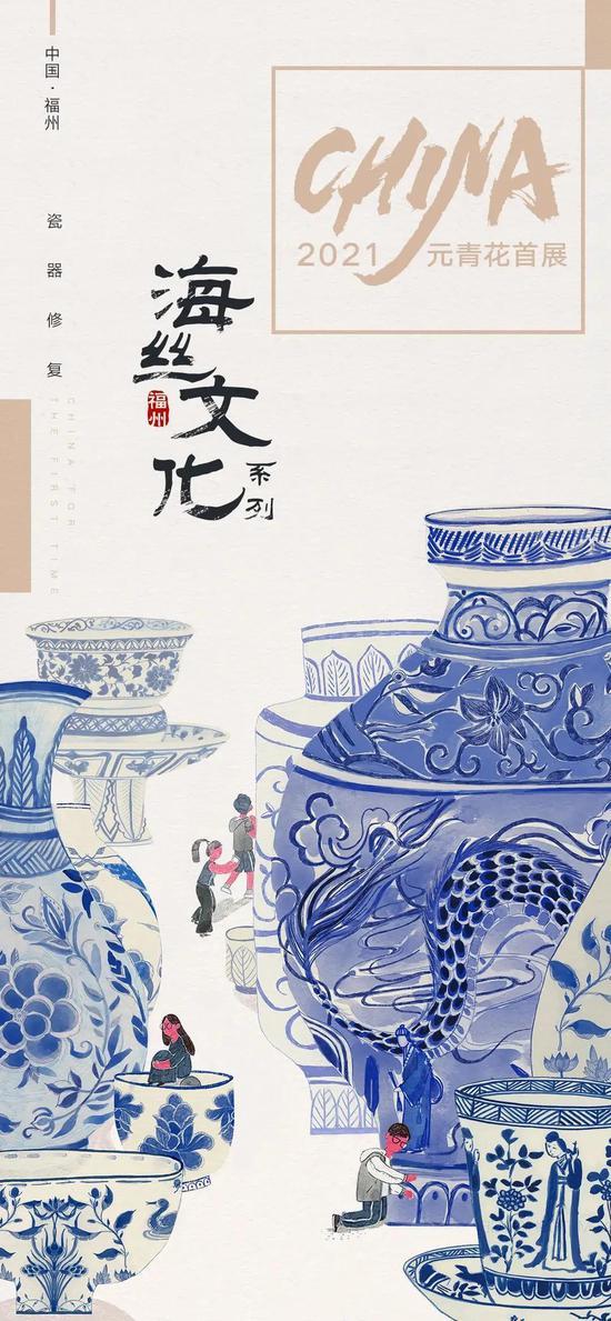 海丝文化系列之元青花与瓷器修复技艺展,福建文促会为指导单位