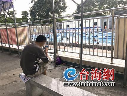 旅行社安全员证_漳州8岁男孩小区泳池溺亡 多个小区救生员无证上岗_新浪福建 ...