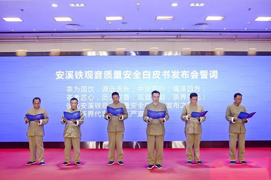 安溪铁观音质量安全发布会宣誓。