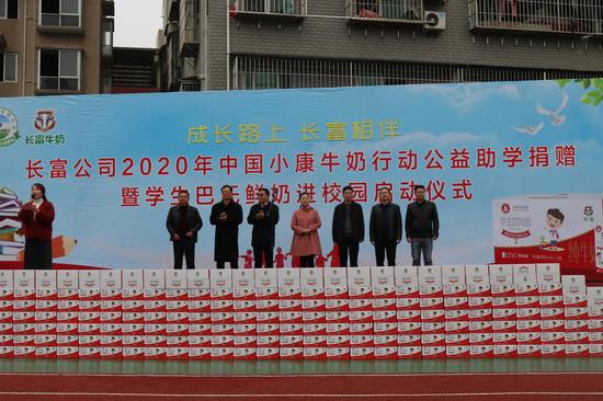 """长富2020年""""中国小康牛奶行动""""公益助学捐赠仪"""