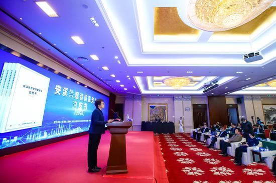 中华全国供销合作总社杭州茶叶研究院研究员、国务院特贴专家杨秀芳作《安溪铁观音质量安全白皮书(2020)》报告。