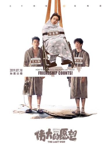 电影《伟大的愿望》进军暑期档 打响暑期喜剧电影第一炮