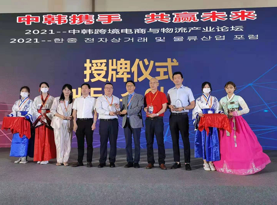 2021中韩跨境电商与物流产业论坛在厦门举办