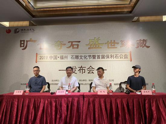 019中國·福州石雕文化節暨首屆保利石公盤新聞發布會在福州舉行