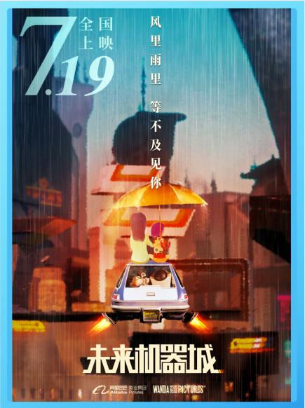 """动画电影《未来机器城》提档719 冯远征再度 """"演""""反派"""
