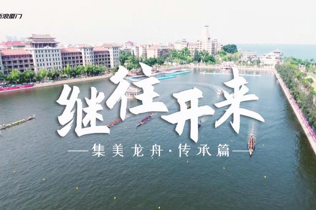 陈嘉庚发起传承60余年 集美龙舟赛新时代凸显新价值