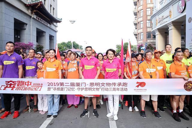 2019第二届厦门·思明文物传承跑活动 圆满举行