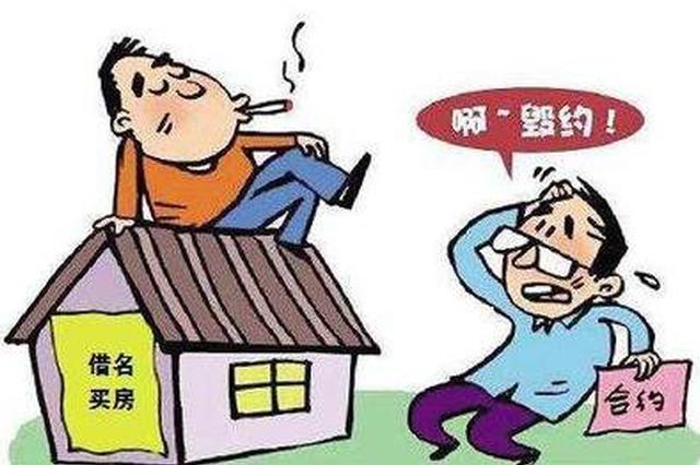 """厦门一女子借名买房与亲戚起争执 差点""""房财两空"""""""