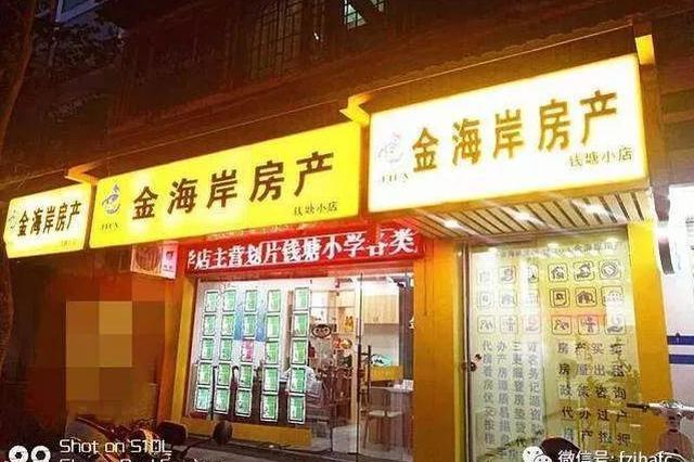 福州一房产中介自曝濒临破产 7月还开了3家新店