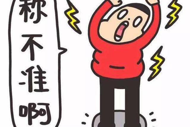减肥不反弹_福州一女子签约减肥不反弹 反弹4公斤获补偿3000元_新浪福建_新浪网