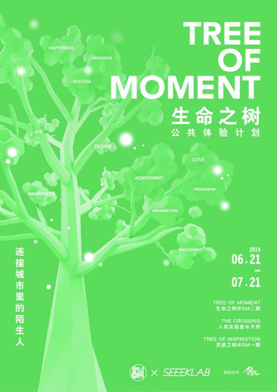 厦门SM开启生命之树公共体验计划 打造全新陌生人社交场景