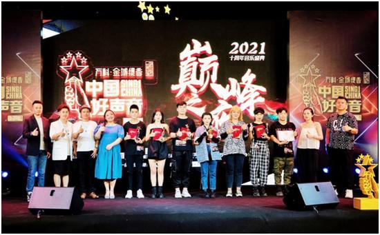 《中国好声音》十周年厦门站音乐盛典完美收官