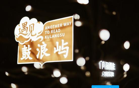 """鼓浪屿智能体验店开幕 打造""""文创+科创""""智慧景区标杆"""