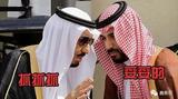 商务范:沙特王子们有多壕?贫穷限制了我的想象力