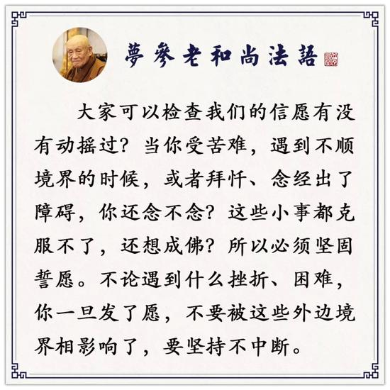 梦参长老:如何面对修道中各种障碍
