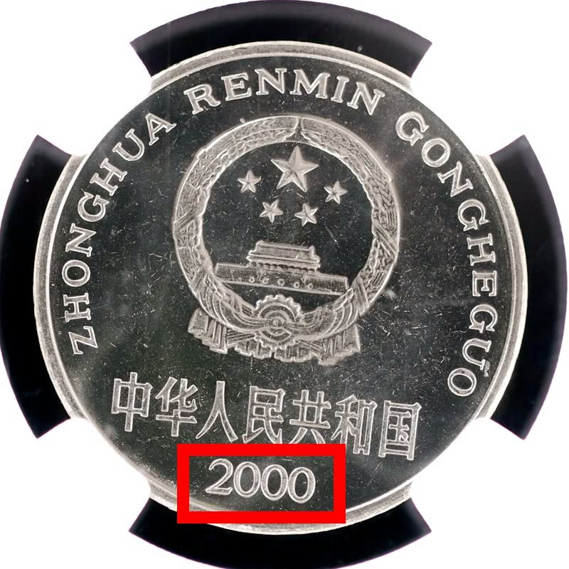 牡丹1元硬币,单枚能卖2000元,记住它是有这特征!