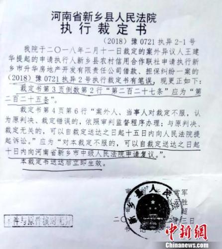 """被新乡县人民法院法官以""""笔误""""为由,修改后的奏效裁定。 吴扬 摄"""