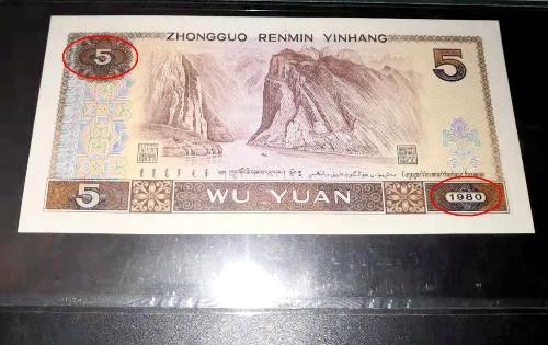 """提个醒:5元纸币上如有这种""""特征""""别丢,一张能卖1600元!"""