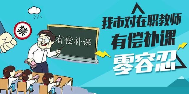 打击教师有偿补课,应向培训机构开火