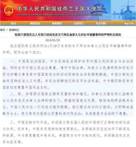 图片来源:中国驻荷兰大使馆网站截图