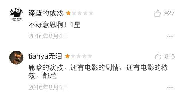 票房狂收10億,鹿晗轟動華語影壇,贏了票房卻輸了口碑