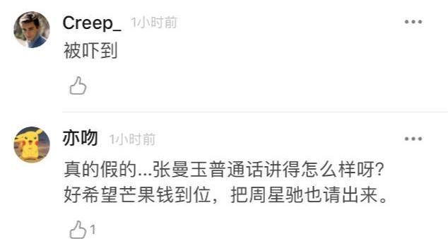 张曼玉、郑秀文确定参加芒果综艺,还有什么人是芒果请不到的吗?