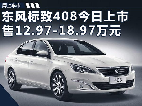 东风标致408三厢_东风标致408今日正式上市 售12.97-18.97万元-手机新浪汽车