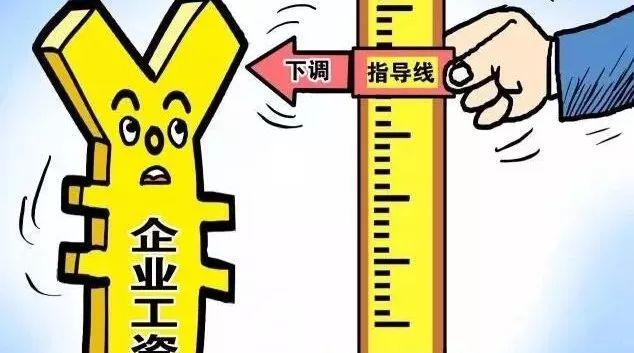 南京企业工资指导线_21省公布2017年企业工资指导线 吉林的基准线上调1%_新浪吉林_新浪网