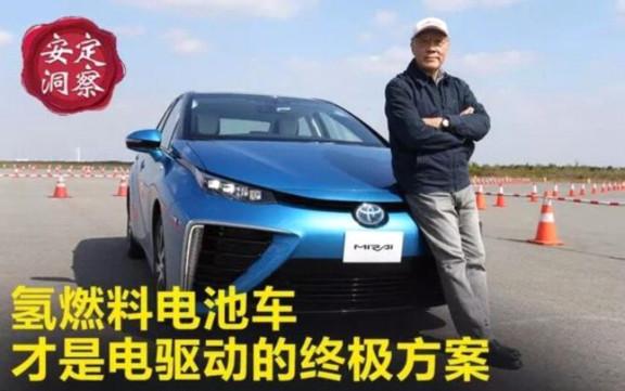 氢燃料电池车 才是电驱动的终极方案