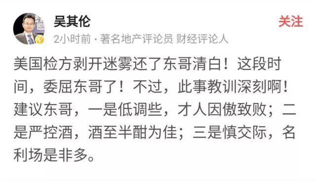 刘强东不是第一次卷入酒局风波。