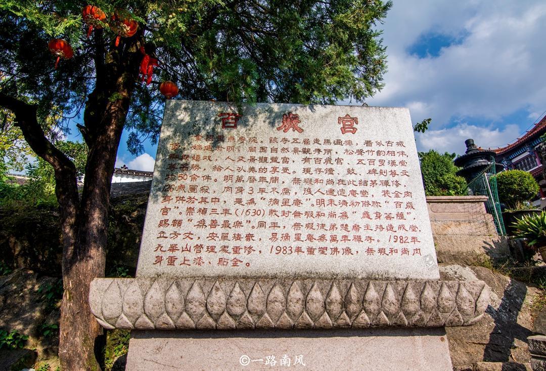 九华山有座百岁宫,供奉的高僧活到126岁,肉身三年不腐!