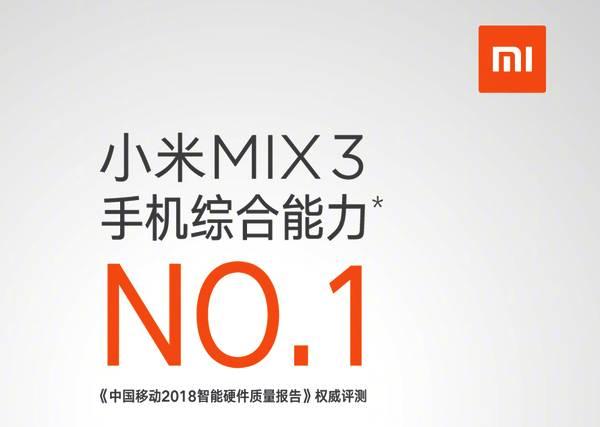 两千五到三千五之间小米MIX3成为手机综合实力的第一名