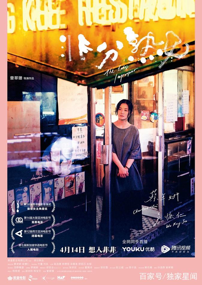 非分熟女(The Lady Improper)poster