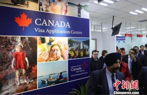 原料图片:添拿大在中国南京添设的签证中心于2017年正式开业。中新社记者泱波摄